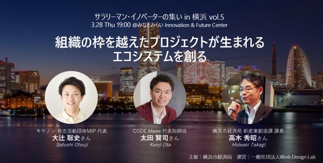 イベント画像_20190328サライノ横浜vol.5