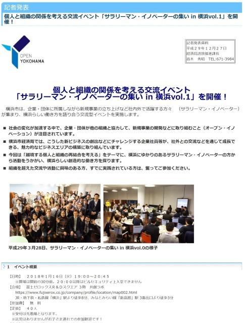 yokohmakeizai171227